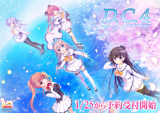 D.C.4〜ダ・カーポ4〜_予約受付開始前.png