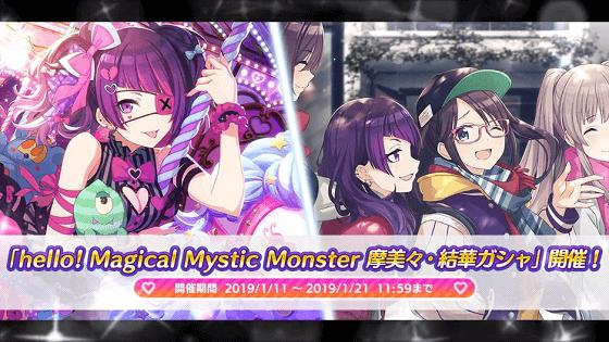 シャニマス_「hello! Magical Mystic Monster 摩美々・結華ガシャ」.png
