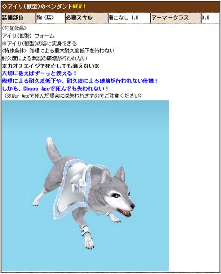 MoE_アイリ(獣型)のペンダント.png