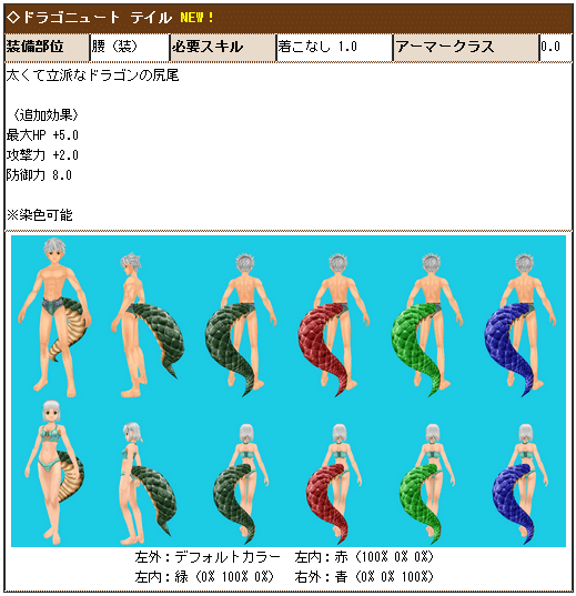 MoE_ドラゴニュート テイル.png