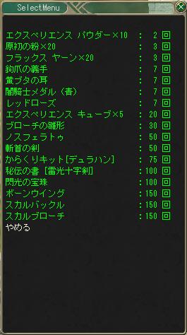 MoE_儀式新報酬.png
