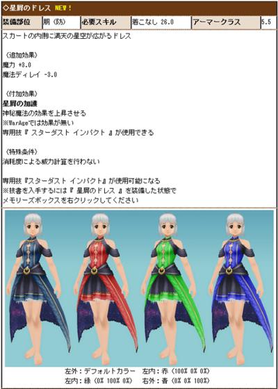 MoE_星屑のドレス.png