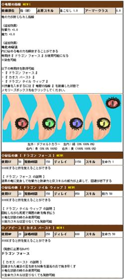 MoE_竜眼の指輪.png
